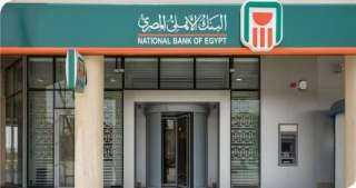 البنك الأهلي المصري  يطلق خدمات السحب النقدي لعملاءه مت من  خلال نقاط البيع النقدي بمحطات الوقود