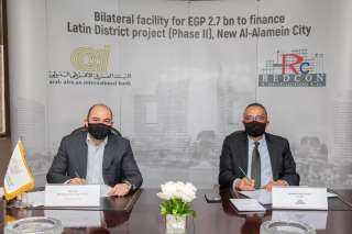 البنك العربي الإفريقي الدولي يمنح شركة ريدكون للتعمير تمويلاً بقيمة 2.7 مليار جنيه لاستكمال مشروع الحي اللاتيني بمدينة العلمين الجديدة