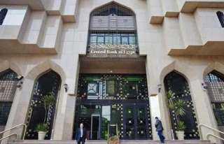 قانون البنك المركزى يحدد 9 شروط للموافقة المبدئية على ترخيص مزاولة أعمال البنوك