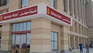 بنك مصر يوقع اتفاقية تعاون مع شركة سهل لتقديم خدمات التحصيل الإلكتروني