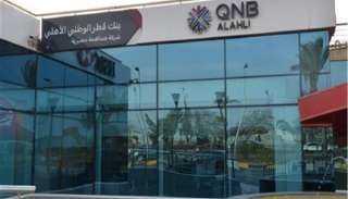 بنك QNB الأهلي يطرح شهادة بعائد مرتبط بمؤشر CONIA لمدة 3 سنوات