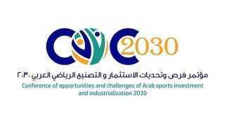 مؤتمر فرص وتحديات الاستثمار والتصنيع الرياضي العربي 2030
