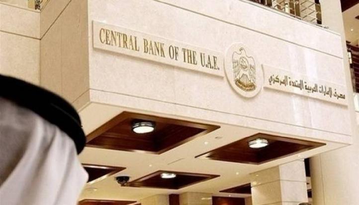 البنك المركزي الإماراتي: اقتصاد الإمارات سينمو 2.1٪ هذا العام